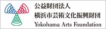 横浜市芸術文化振興財団